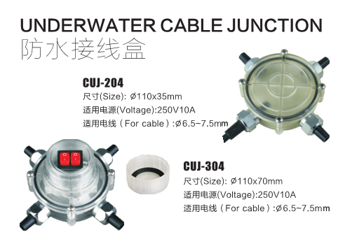 CUJ series underwater cable junction